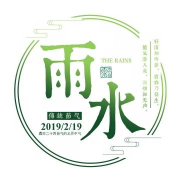 绿色24节气之雨水艺术字体png图片免抠素材