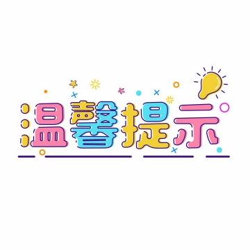 MBE风格卡通温馨提示标语牌彩色字体图片免抠AI矢量素材