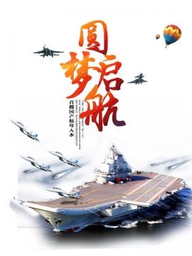 圆梦起航中国海军辽宁号航空母舰宣传图片免抠素材