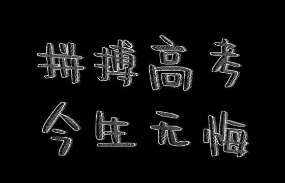 拼搏高考今生无悔高考学习励志粉笔手写字体图片免扣素材