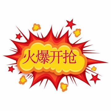 红色爆炸贴效果火爆开抢艺术字体png图片免抠ai矢量素材