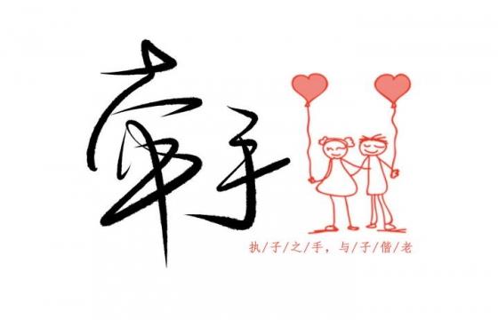 简约清新文艺范儿牵手执子之手与子偕老情人节表白艺术字体图片免抠素材