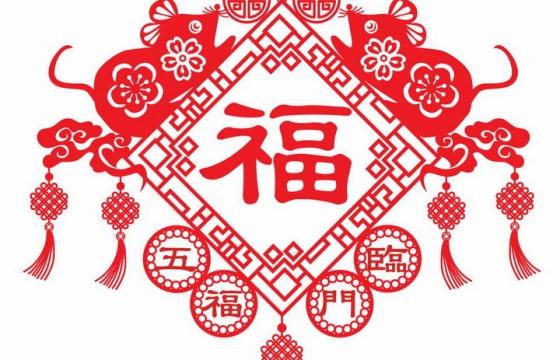 鼠年新年春节福字五福临门红色剪纸装饰图片免抠AI矢量素材