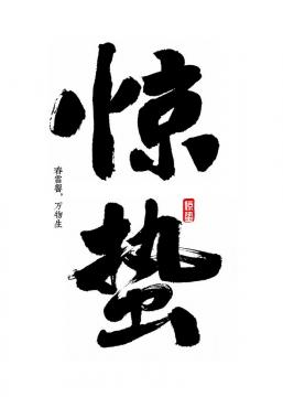 黑色毛笔字二十四节气之惊蛰艺术字体、png图片免抠素材