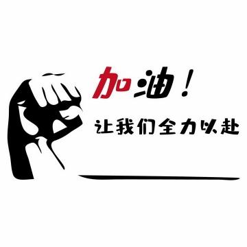 黑白色拳头和加油励志企业文化艺术字体png图片免抠ai矢量素材