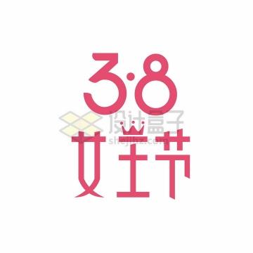 红色三八女王节简约艺术字体png图片免抠素材