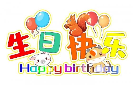 可爱卡通风格小动物儿童生日快乐字体图片免扣素材