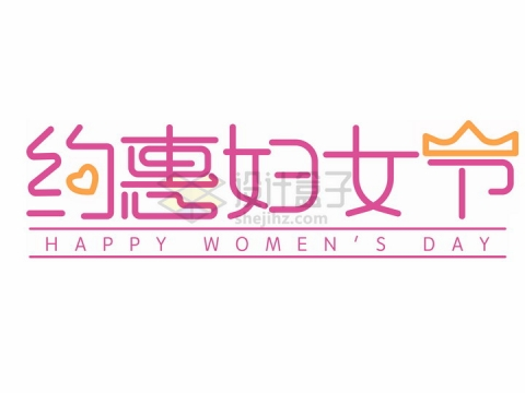 约惠妇女节促销艺术字体png图片免抠素材