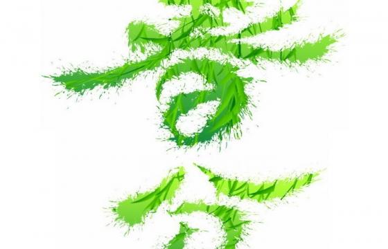 创意绿色树叶装饰24节气之春分艺术字体png图片免抠素材