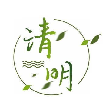 绿色圆环24节气之清明节艺术字体png图片免抠素材