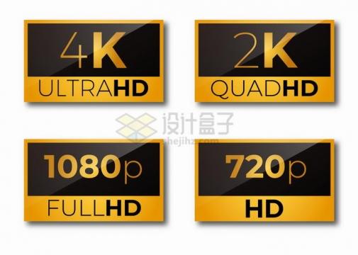 4K超高清2K高清1080p全高清720p分辨率图标png图片免抠矢量素材