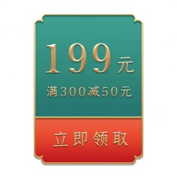 中国风金色边框满就减优惠券领取促销现金券标签613914png图片免抠素材