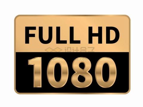 黑色金色1080P全高清分辨率图标png图片免抠矢量素材