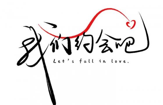 简约清新文艺范儿我们约会吧情人节表白手写艺术字体图片免抠素材