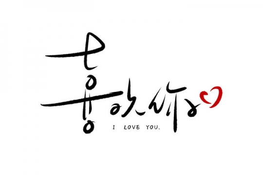 简约清新文艺范儿喜欢你情人节表白手写艺术字体图片免抠素材