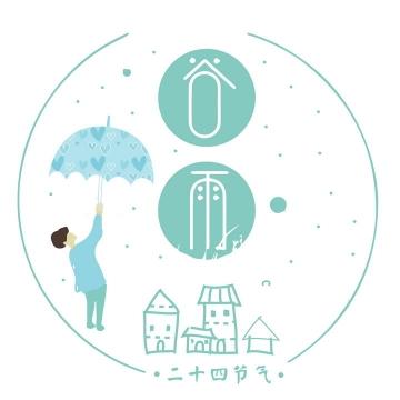 简约24节气之谷雨艺术字体png图片免抠素材