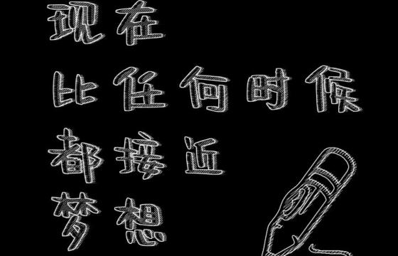 现在比任何时候都接近梦想高考学习励志宣传语粉笔手写字体图片免扣素材