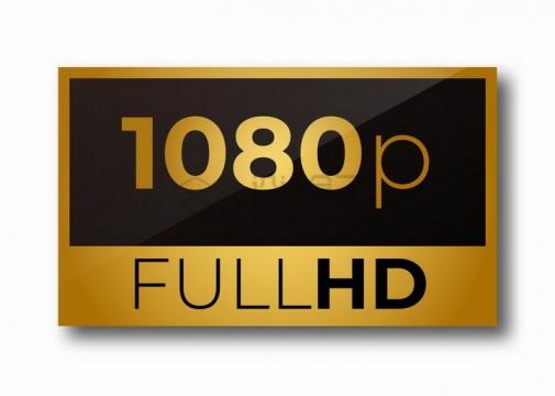 黑金双色风格1080P全高清分辨率图标png图片免抠矢量素材