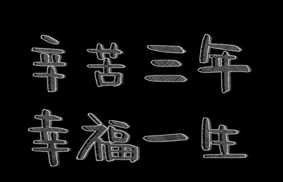 辛苦三年幸福一生高考学习励志宣传语粉笔手写字体图片免扣素材