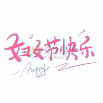 阴影风格三八妇女节快乐艺术字体png图片免抠素材