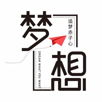 文艺范儿梦想励志企业文化艺术字体png图片免抠ai矢量素材