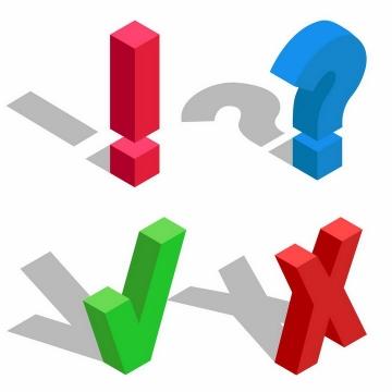 3D立体的感叹号问号对号和错号png图片免抠矢量素材