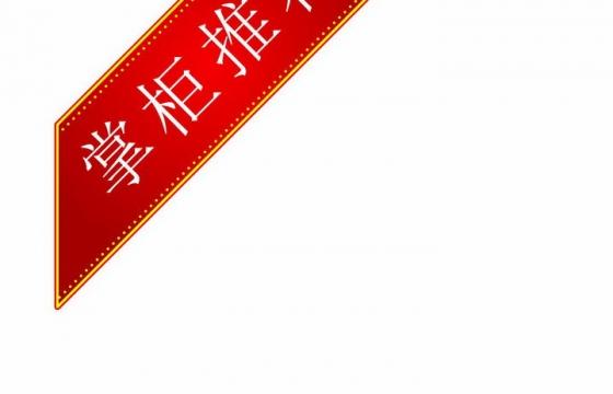 红色角标掌柜推荐淘宝天猫电商促销png图片免抠矢量素材