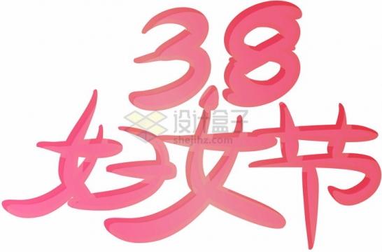 红色三八妇女节立体艺术字体png图片免抠素材