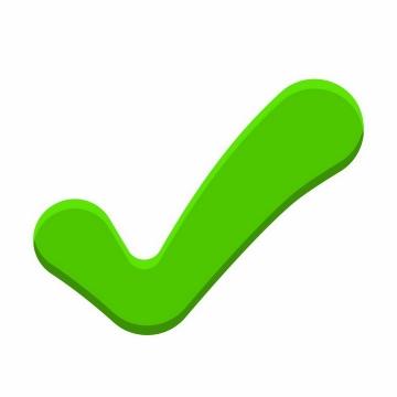绿色的卡通对号符号png图片免抠矢量素材