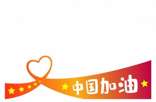 中国加油红色彩带组成的心形图案国庆节装饰785625AI矢量图片素材
