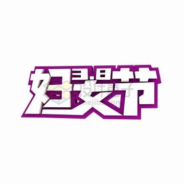 C4D风格白色字体紫色描边风格三八妇女节艺术字体png图片免抠素材
