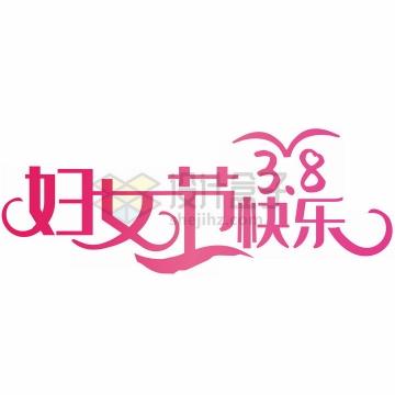 红色三八妇女节快乐创意艺术字体png图片免抠素材