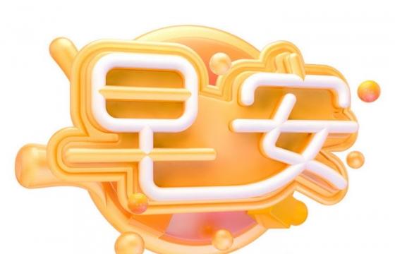 橙色C4D风格早安早上好立体字体图片免抠素材
