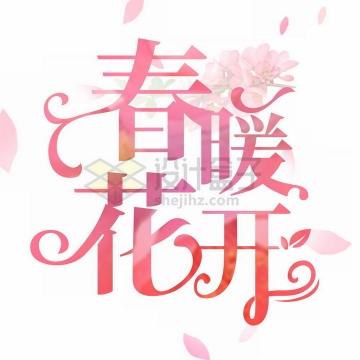 红色春暖花开桃花盛开艺术字体png图片免抠素材