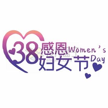 感恩三八妇女节艺术字体png图片免抠素材