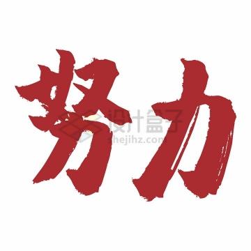 苍劲有力的努力红色毛笔字艺术字体png图片免抠素材