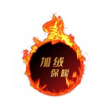 燃烧的火焰火圈加绒保暖703922png图片免抠素材