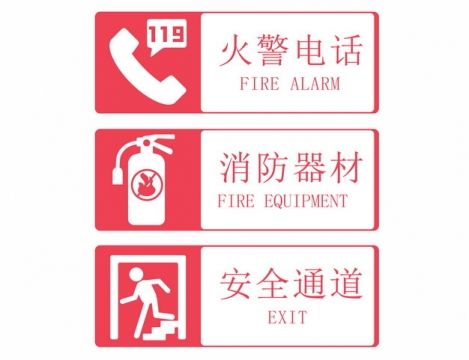 119火警电话消防器材安全通道标识牌警示牌701083AI矢量图片素材