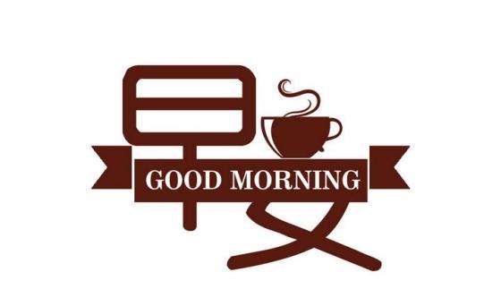 文艺范儿早上一杯咖啡早安字体图片免抠素材