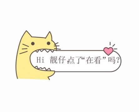"""卡通猫咪微信公众号""""在看""""引导语插图822163AI矢量图片素材"""
