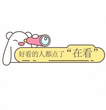 """卡通白熊微信公众号""""在看""""引导语插图108574AI矢量图片素材"""