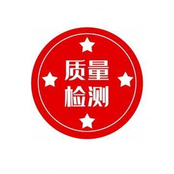 质量检测标志电商店铺标签130550png图片免抠素材
