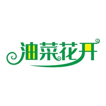 简洁绿色文艺范儿油菜花开字体图片免抠素材
