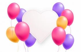 彩色气球包围着的心形文本框png图片免抠eps矢量素材