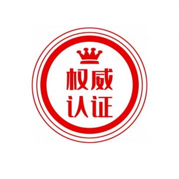 企业电商产品权威认证店铺标签926108png图片免抠素材