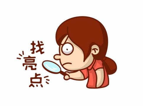 卡通找亮点表情包236258AI矢量图片素材