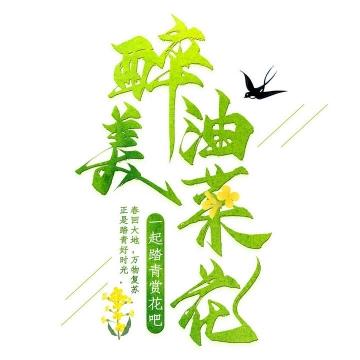 绿色醉美油菜花一起踏青赏花吧字体图片免抠素材