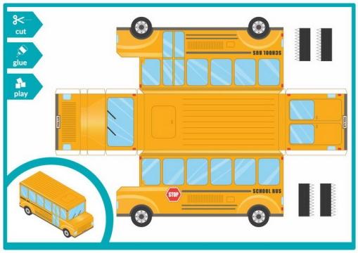 硬纸板黄色校车儿童手工模型DIY汽车玩具png图片免抠eps矢量素材