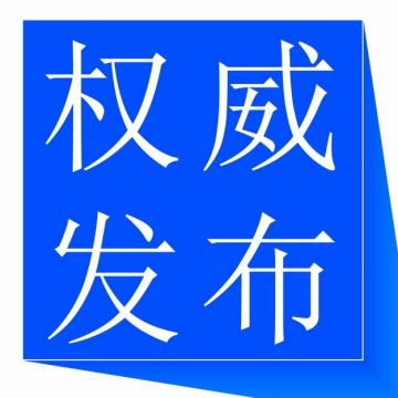 权威发布微信公众号字体213565png图片AI矢量图素材