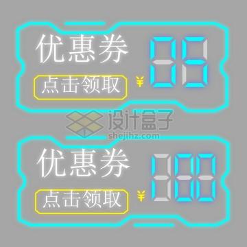 发光液晶显示效果的优惠券领取页面png图片免抠矢量素材